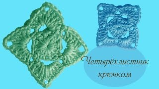 Узоры крючком  Цветок четырёхлистник(Узоры вязания крючком. Цветок четырёхлистник. В этом видео я покажу, как связать простой цветок крючком...., 2016-01-05T09:43:32.000Z)