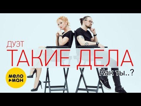 Дуэт Такие Дела -  Как ты (Official Video 2019)