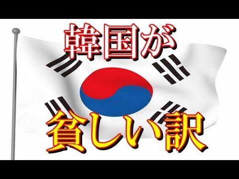 【衝撃の事実】韓国経済 破綻の予感…その理由は?