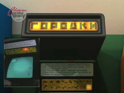 Советские игровые автоматы апк советы как обыграть игровые автоматы