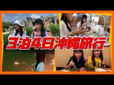 【沖縄旅行2019夏】3泊4日の沖縄を満喫!!