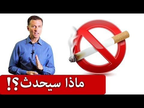 ماذا يحدث بالجسم عند التوقف عن التدخين