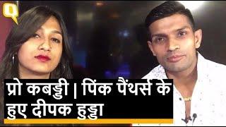 Pro Kabaddi: Deepak Hooda को Pink Panthers ने 1.15 करोड़ में खरीदा   Quint Hindi