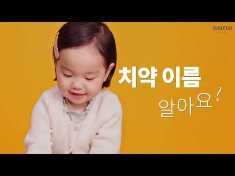 [벨레다] 어린이치약 _ 국민 아기 치약! 벨레다 어린이 치약 리얼 후기