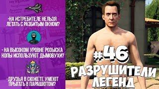 GTA 5 - РАЗРУШИТЕЛИ ЛЕГЕНД #46
