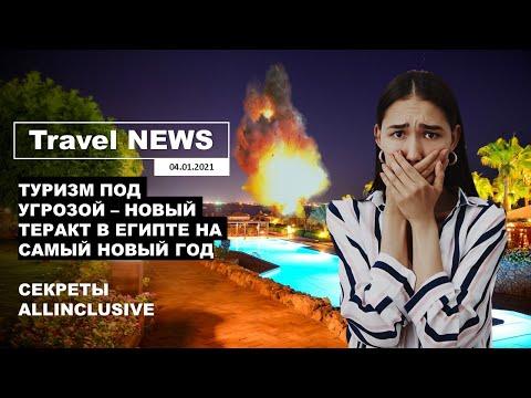 Travel NEWS: ТУРИЗМ ПОД УГРОЗОЙ - НОВЫЙ ТЕРАКТ В ЕГИПТЕ НА САМЫЙ НОВЫЙ ГОД / СЕКРЕТЫ ALLINCLUSIVE