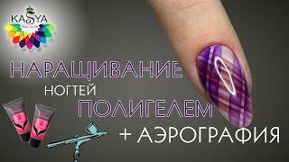 Наращивание ногтей Полигелем плюс Аэрография
