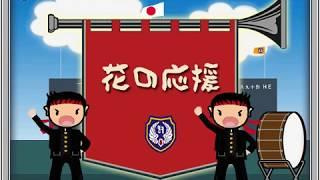 舟木一夫「花の応援」 1966年(昭和41年)発売 作詞:丘灯至夫 作曲:遠...