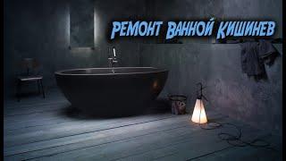 Ремонт ванної під ключ Кишинів. Вул. Александреску