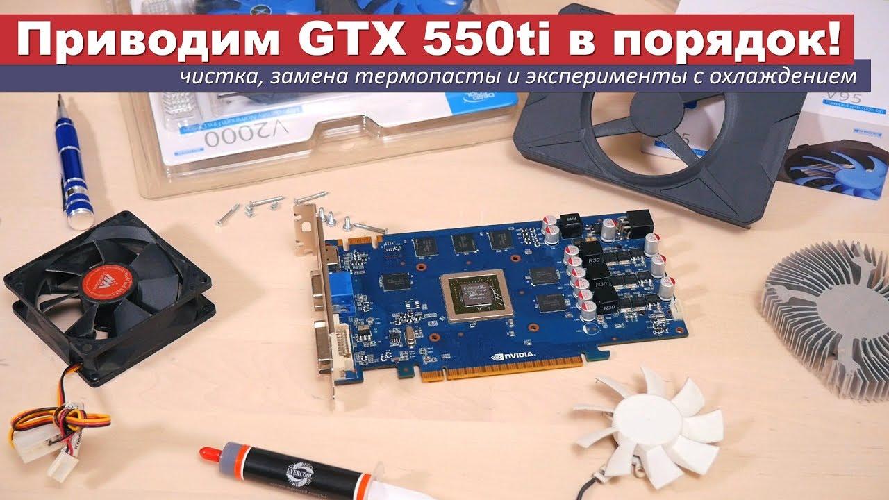 Приводим GTX 550ti в порядок (чистка, замена термопасты и эксперименты с охлаждением)