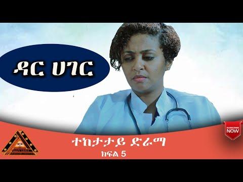 ዳር ሀገር ድራማ ክፍል 5 Dar Hager Episode 5 – Ethiopian Series Drama