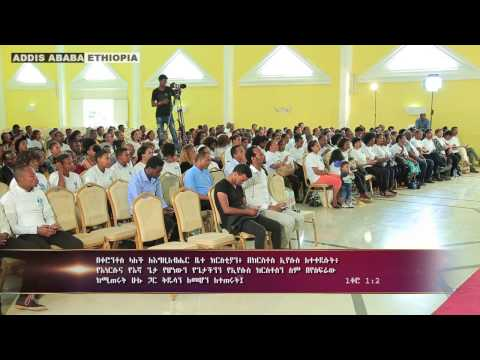 PRESENCE TV CHANNEL( WORSHIP AND TEACHING ) WITH PROPHET SURAPHEL DEMISSIE thumbnail