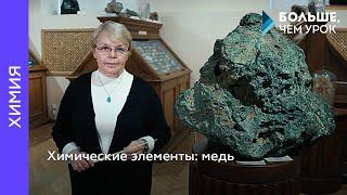 Периодическая система химических элементов Д. И. Менделеева вокруг нас: медь