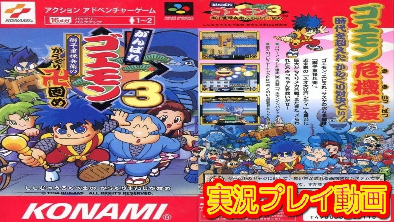 【一気見コメ付き】 (スーパーファミコン版 SFC版)  がんばれゴエモン3 獅子重禄兵衛のからくり卍固めを実況プレイ動画