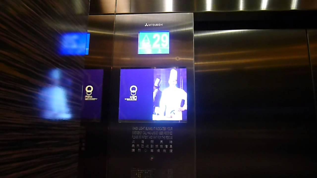 觀塘帝盛酒店(Mitsubishi)三菱升降機 - YouTube