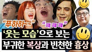 [관상]♥웃는 모습으로 보는 부귀한 사람과 빈천한 사람의 관상!♥당신의 가짜 웃음 판별 능력은?