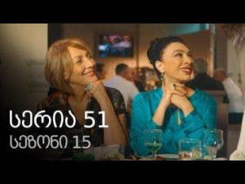Chemi colis daqalebi - seria 51 sezoni 15