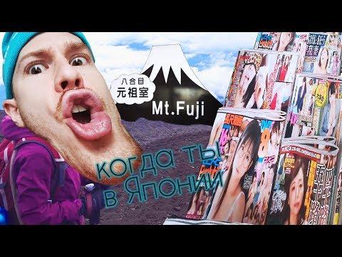 ЧТО НА ВЕРШИНЕ ФУДЖИ? 🚃 (Путешествие по Японии на общественном part 1)
