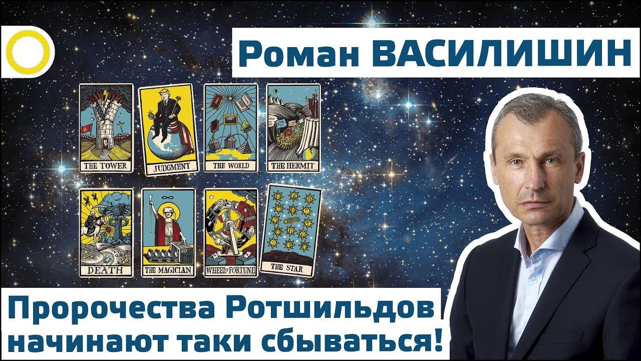 Роман Василишин: Пророчества Ротшильдов начинают таки сбываться! 15.09.18