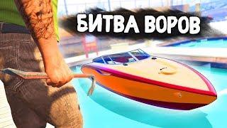 УГНАТЬ ЯХТУ МАЖОРА ЗА 180 СЕКУНД! - БИТВА ВОРОВ В GTA 5 ONLINE
