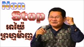 non-stop-prum-manh-funny-ayai-khmer