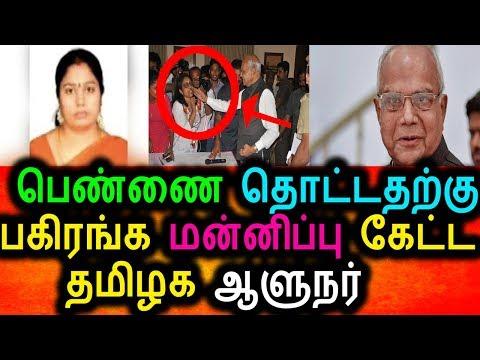 பகிரங்க மன்னிப்பு கேட்ட தமிழக ஆளுநர்|banwarilal purohit|Nirmala Devi|Breaking News 18/04/2018