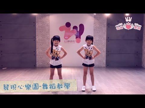 左左右右ZONY&YONY -《發現心樂園》Playground 舞蹈示範版  - (豐華唱片official 官方影片)