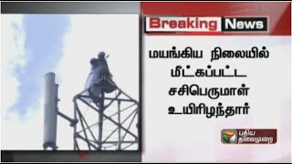 Sasi perumal died due to protest against TASMAC spl video news 31-07-2015