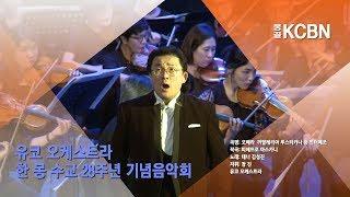 """한 몽 수교 28주년 기념 몽골음악여행 3 피에트로 마스카니 """"까발레리아 루스티카나"""""""