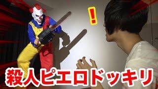 【ドッキリ】殺人ピエロが突然現れたときの反応が良すぎて爆笑したwww thumbnail