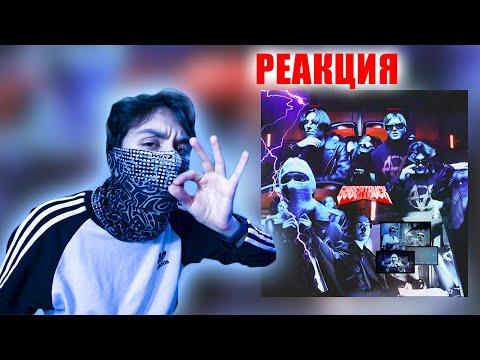 FLESH feat. THRILL PILL - CYBERTRUCK - РЕАКЦИЯ