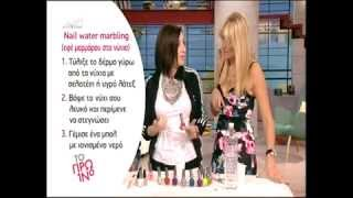 ANT1- To Πρωινό:  Nail Art με την τεχνική του water marbling