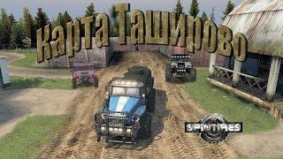 Spin Tires Карта Таширово