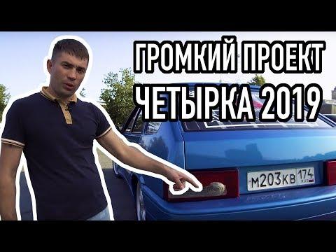 160,9 децибел за 400000 рублей! Громкая Челябинская 2114 от магазина Avtokasta! !