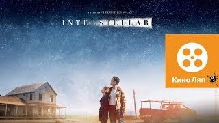 Интерстеллар - Киноляпы в фильме/Fails Movie Mistakes - Interstellar = Народные КиноЛяпы
