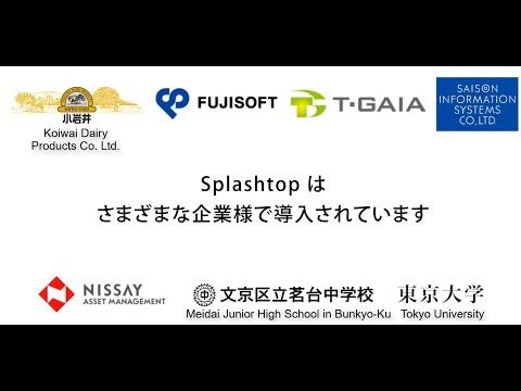 Splashtop 日本客户分享他们的经验