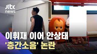 """길어진 '코로나 집콕'에 """"층간소음 자제 좀""""…연예인에 뿔난 이웃들 / JTBC 사건반장"""