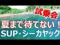 【ドローン】SUP・シーカヤックの試乗会をドローン空撮してきました!