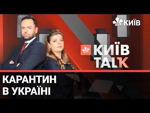 Телеканал Київ: Як пандемія впливає на Київ та чи треба вводити повний локдаун