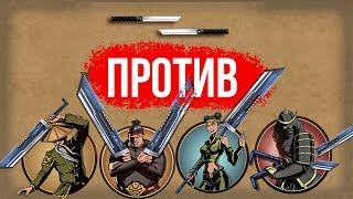 Shadow Fight 2 Отбираю Оружия Боссов Ножами 1 ЛВЛ