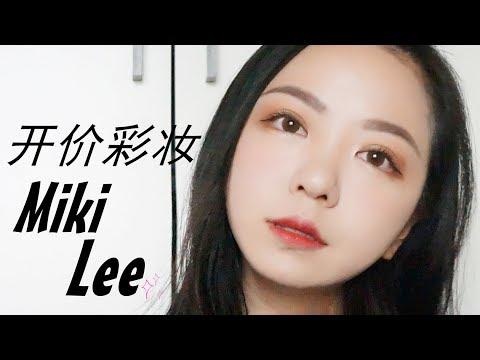 Miki Lee 开价彩妆视频!!