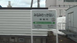 南稚内駅に到着する宗谷本線下り特急サロベツ キハ261系の車窓