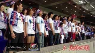 『Les Misérables』♪民衆の歌 at 日産スタジアム