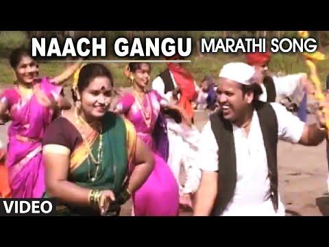 Naach Gangu Full Video Song Marathi Lokgeet