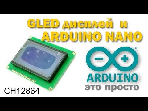 Подключаем GLED дисплей CH12864 к Arduino Nano