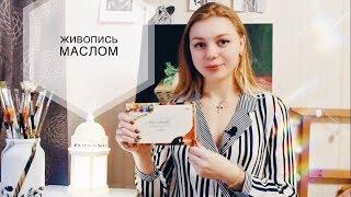 Обзор масляных красок. Видео урок по живописи. Как смешать красивые цвета? oil painting