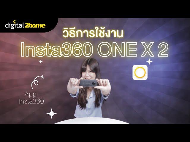 วิธีการใช้งาน Insta360 ONE X2 #insta360 #insta360onex2