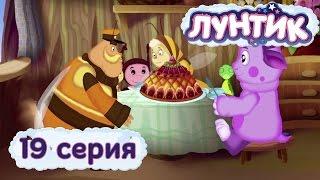 Лунтик и его друзья - 19 серия. Пирог