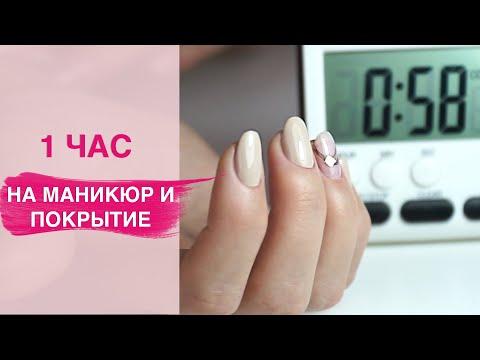 Скоростной Аппаратный маникюр и покрытие гель лак за 1 ЧАС!