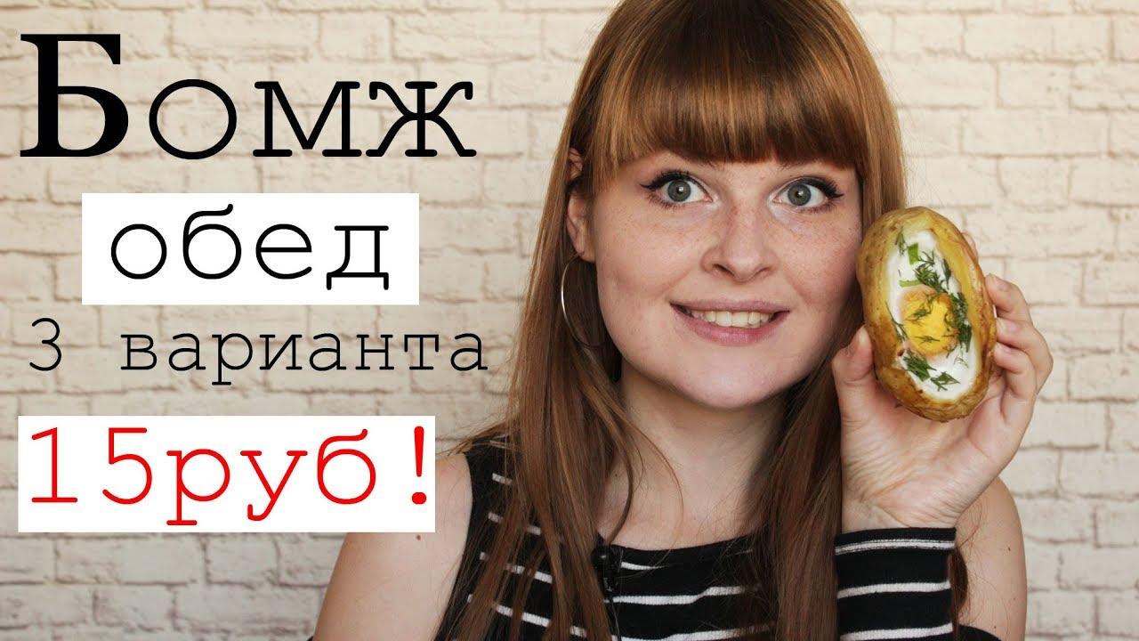 Рецепт за 15 рублей